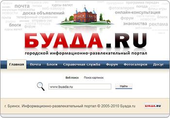Календарик Буада.ру на 2011 год